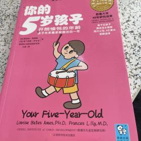 你的5岁孩子:开朗愉悦的年龄亲子关系最亲昵融洽的一年