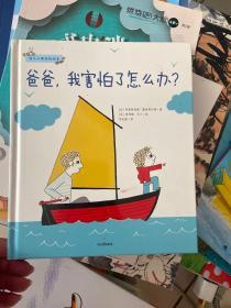 幼儿心理安抚绘本 :爸爸,我害怕了怎么办?