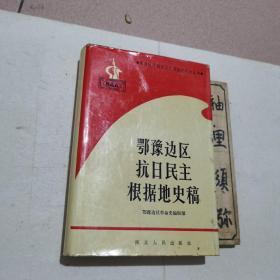 鄂豫边区抗日民主根据地史稿