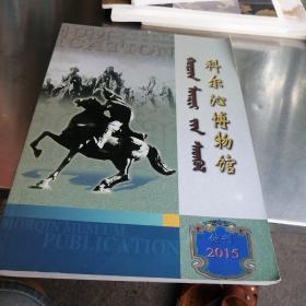 科尔沁博物馆:馆刊2015