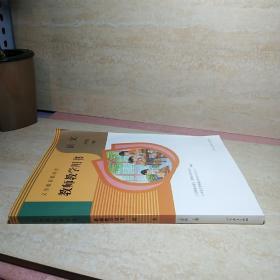 义务教育教科书 教师教学用书   语文  三年级  上  【 带 两张 光盘  16开   整洁干净】