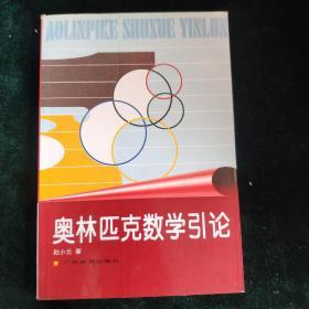 奥林匹克数学引论