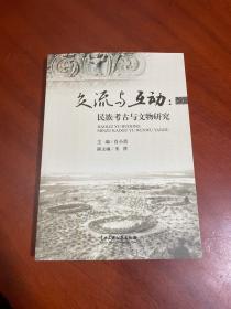 交流与互动:民族考古与文物研究