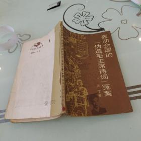 轰动全国的伪造毛主席诗词冤案