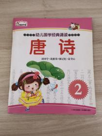 《幼儿国学经典诵读-- 唐诗2》
