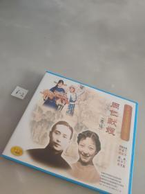 中国京剧音配像精粹-周仁献嫂选场