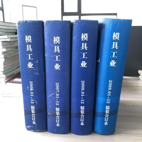 模具工业 2006~2009.01-12 精装合订本 共4本、