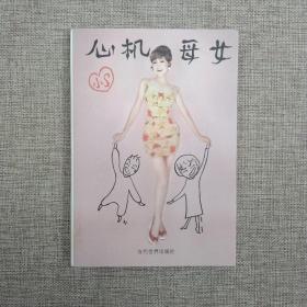 心机母女(附光盘1张)