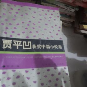 贾平凹获奖中篇小说集(有水印)