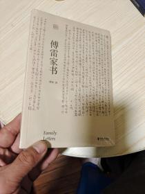 傅雷家书(青年人读过《傅雷家书》,才算真正长大)(全新未开封)