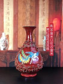 霁红捏花龙凤瓶,纯手工胎,器形优美,造型周正挺拔,品相完整。