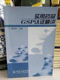 实用药品GSP认证精讲