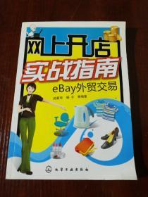 网上开店实战指南:eBay外贸交易 有光盘