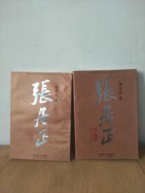 张居正:典藏版  卷一  二 (2本合售)