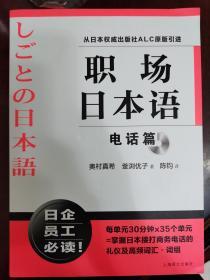 职场日本语:电话篇
