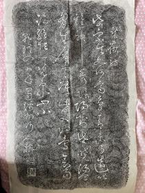泰山石刻拓片(何人麟草书望岳诗)