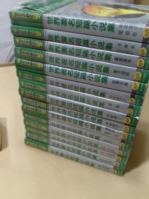 世界著名短篇小说集【15本合售】