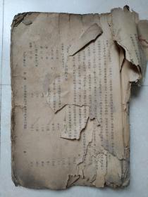 民国三十年代《青岛工商季刊》大开本一册,山东商业区域、棉纺织业、柞蚕业、水产业的调查文章