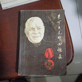 朱可夫元帅战争回忆录(上)