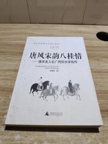唐风宋韵八桂情 : 唐宋名人在广西的文学创作