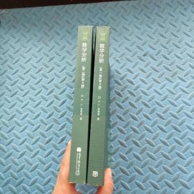 数学分析(第一卷,第二卷)(第四版)2册合售