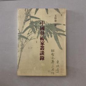 中国艺术家丛谈录