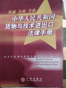 中华人民共和国货物与技术进出口法律手册