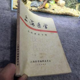 上海医学内科讲座专辑