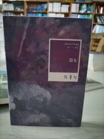 怨女:张爱玲全集03——小说