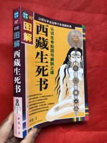 """西藏生死书"""""""