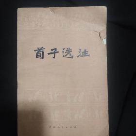 《荀子简注》天津荀子简注三结合注释组注释 章诗同 注 天津人民出版社 私藏 书品如图
