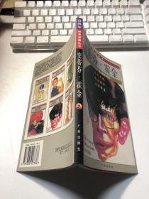 史蒂芬·霍金---经典漫画丛书