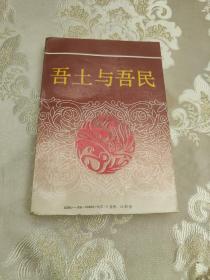 中国文化新论  社会篇 【吾土与吾民】