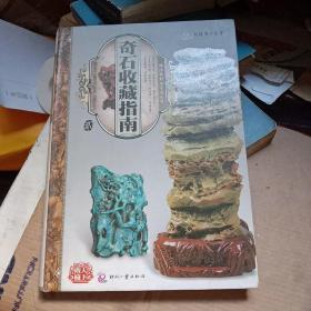 奇石收藏指南:奇石收藏指南2