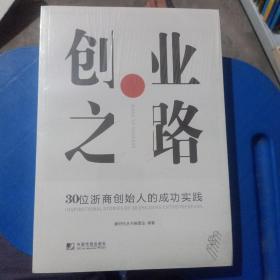 创业之路:30位浙商创造人的成功实践