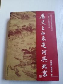 历史上的永定河与北京