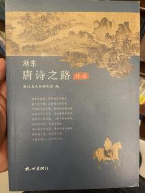 浙东唐诗之路诗选