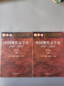 中国现代文学史:1917-2013上(第3版)/普通高等教育十五国家级规划教材