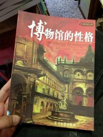 博物馆的性格  李晓蕾  编;周幸  石油工业出版社  9787502156701