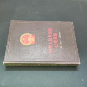 中華人民共和國法規匯編(1954年9月—1955年6月)