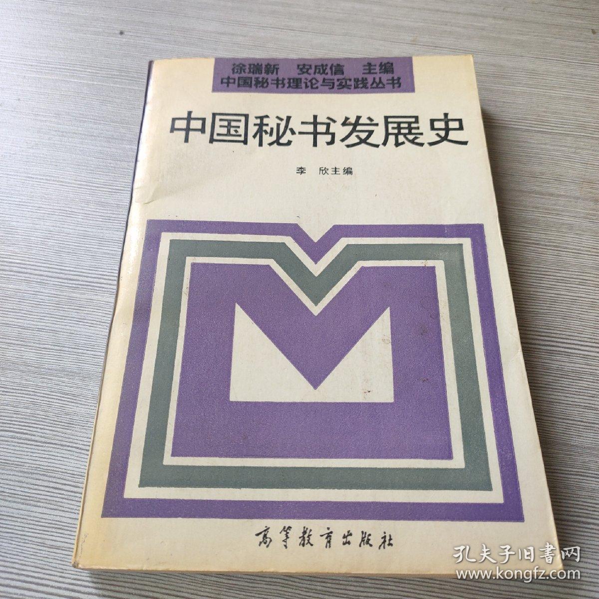 中国秘书发展史