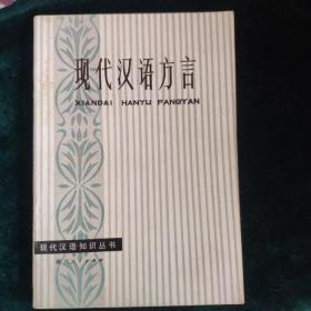 现代汉语方言