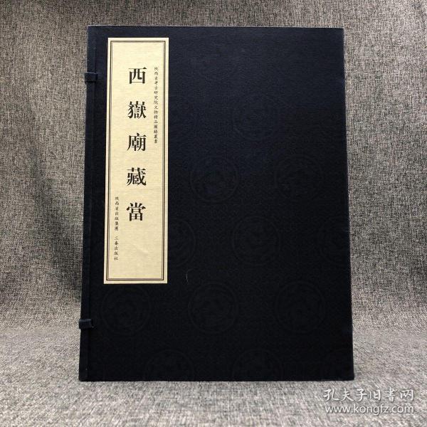 绝版特惠| 西岳庙藏当(16开线装 全一函二册)