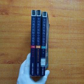 奎因现代侦探小说集  2 凶镇 九尾怪猫 弗兰奇寓所粉末之谜  上中下 全三卷【馆藏】