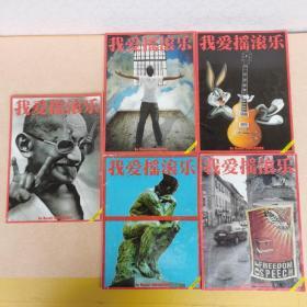 我爱摇滚乐(89、107、108、112、117)无光盘,5本合售