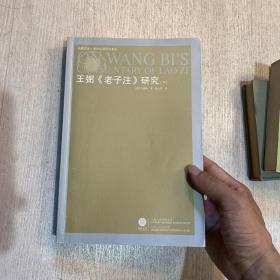 王弼《老子注》研究 下册 海外中国研究丛书 内页未翻阅