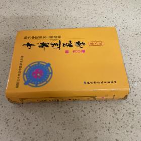 中医运气学(第二版)