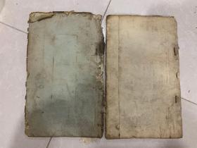 建国初期夏莲居作品《一吁草》《欣然录》《倦游詠》三种2册全,极为少见