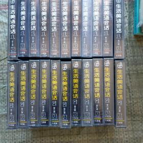 生活美语会话1 磁带 第1-3-4-5-6-7-8-9-10-11-12课 引进版+生活美语会话 2 磁带 第1-2-3-4-5-6-8-9-10-11-12课 引进版【22盒合售】有2盒开封  其余未开封  实物拍图  请看图