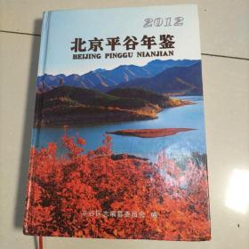 北京平谷年鉴2012